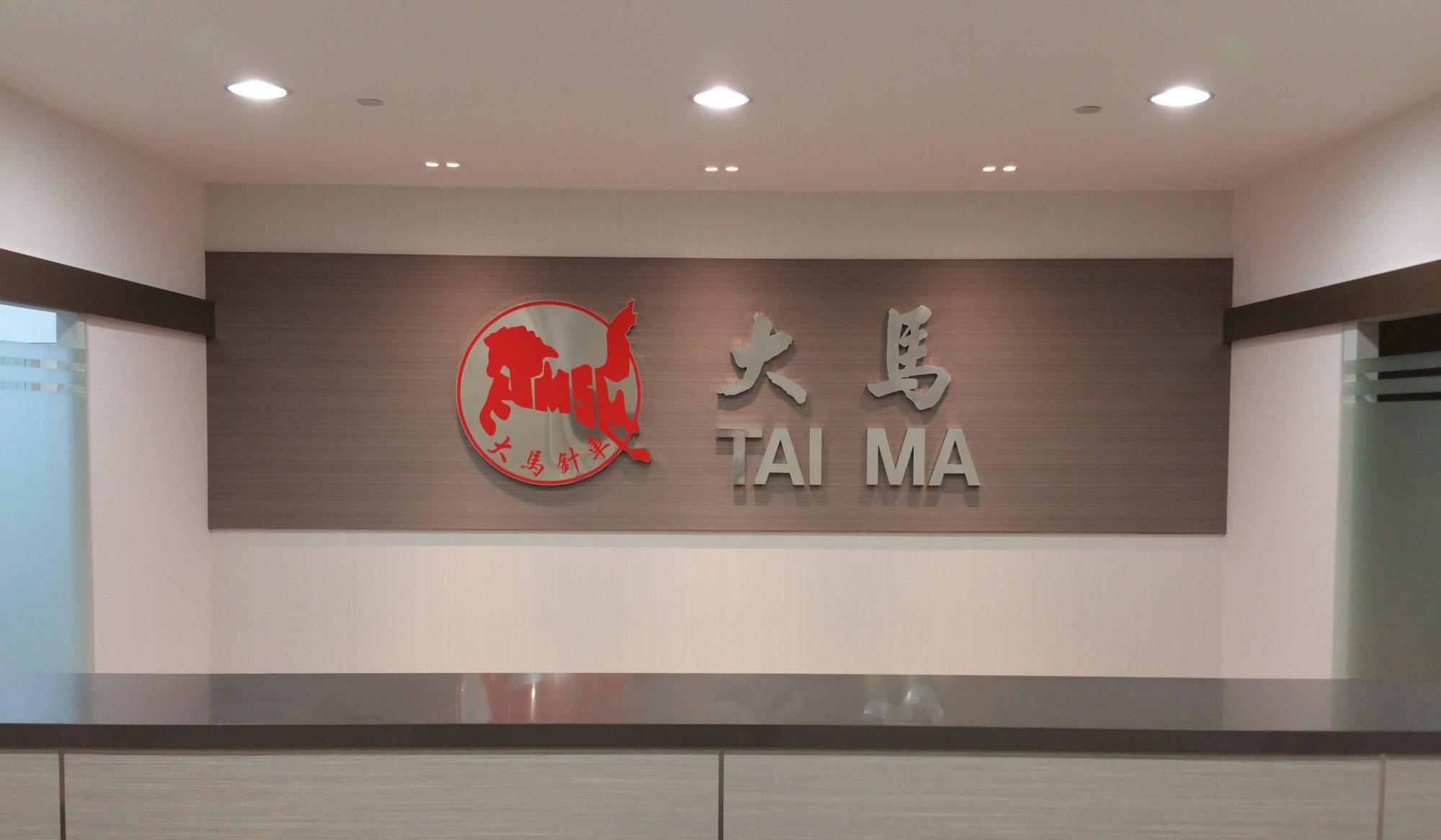 Tai Ma Sewing Machine Pte Ltd